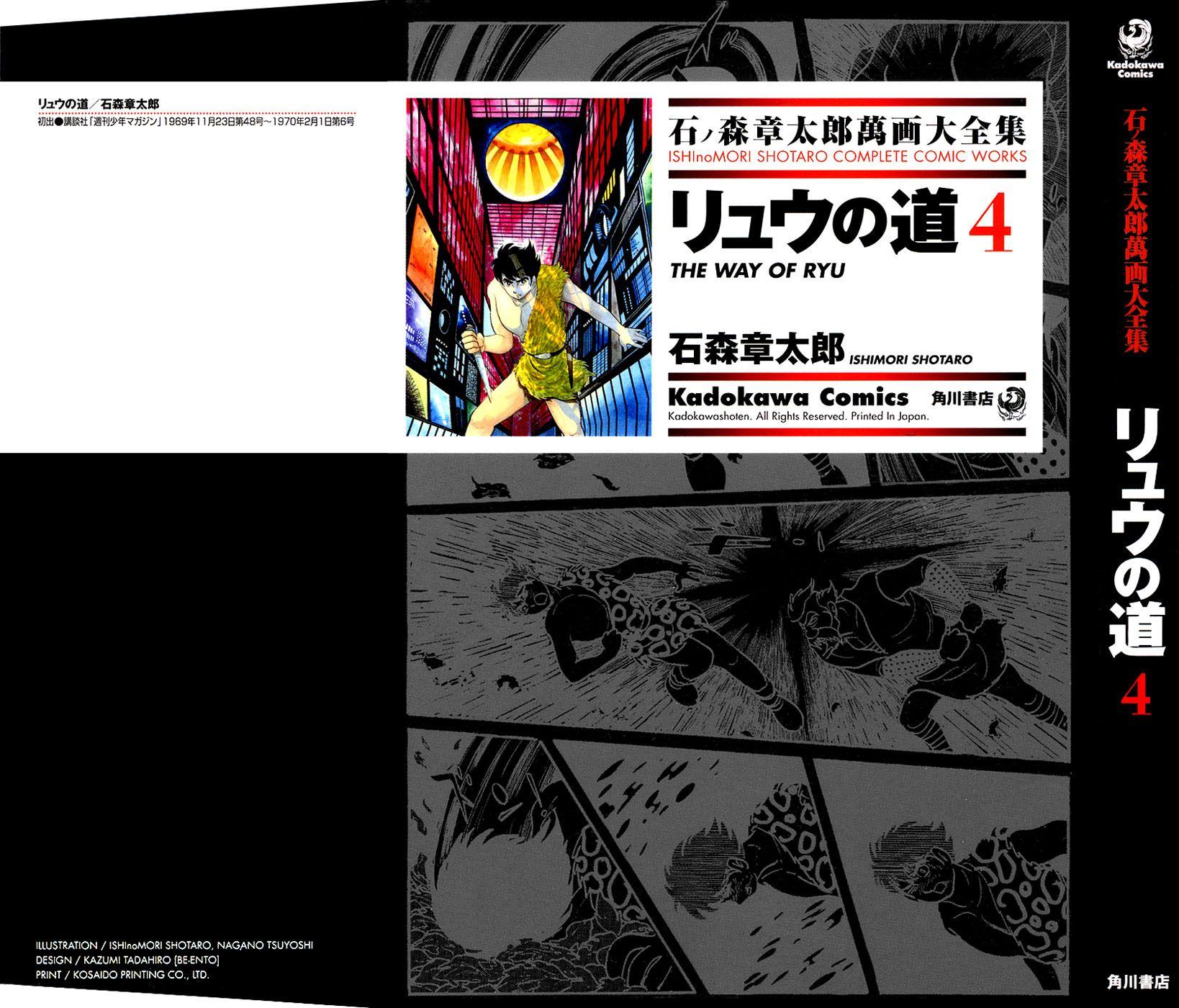 Ryuu no Michi 18.5 Page 1