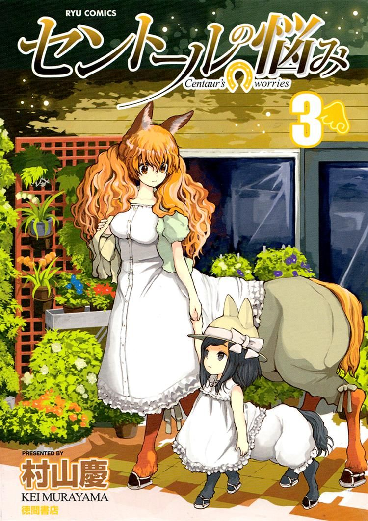 Centaur no Nayami 9 Page 1