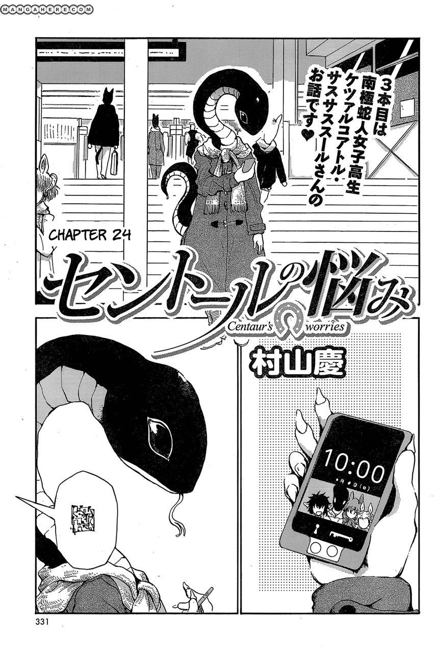 Centaur no Nayami 24 Page 1