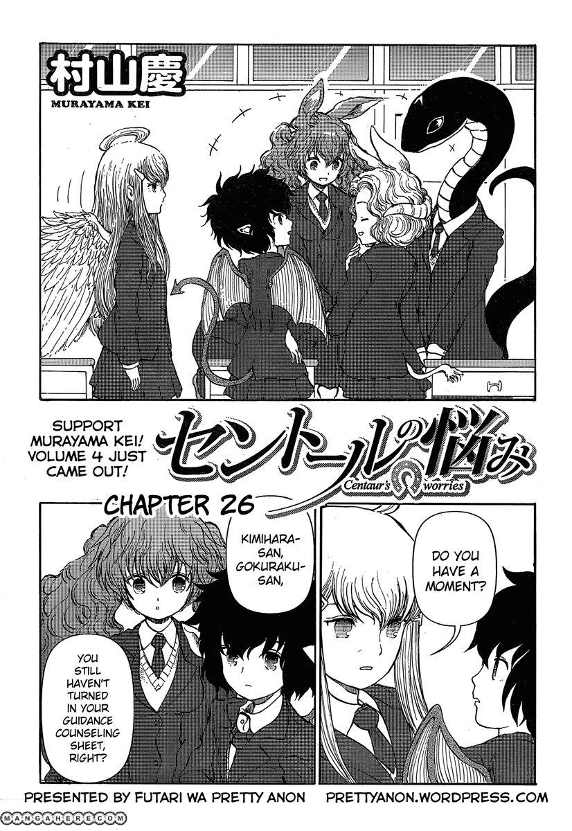 Centaur no Nayami 26 Page 1