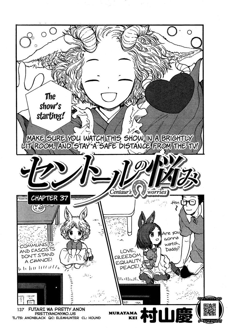 Centaur no Nayami 37 Page 1