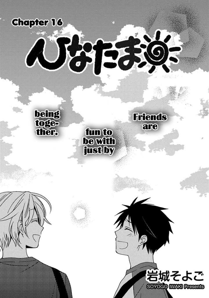 Hinatama 16 Page 1