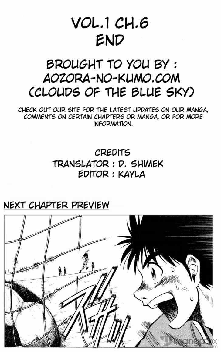 Fantasista 7 Page 1