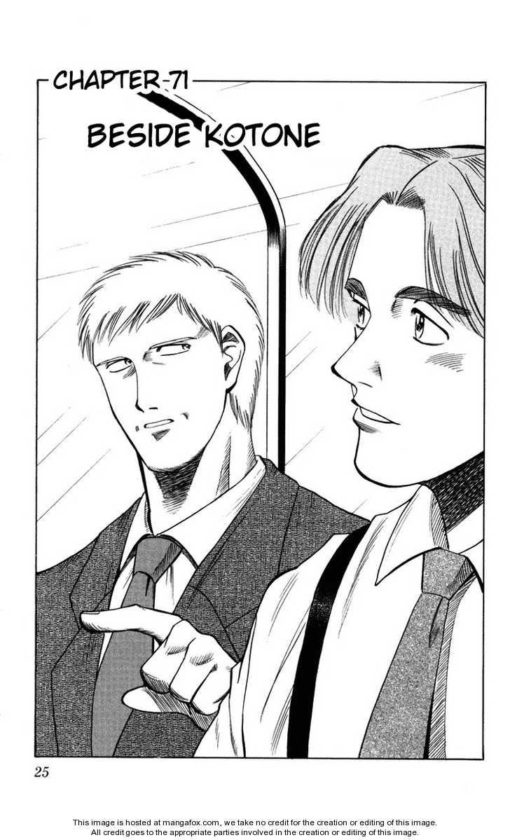 Fantasista 71 Page 1