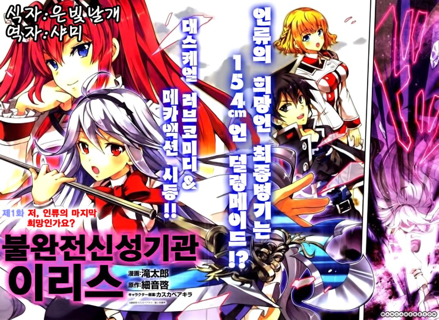 Fukanzen Shinsei Kikan Iris 1 Page 3