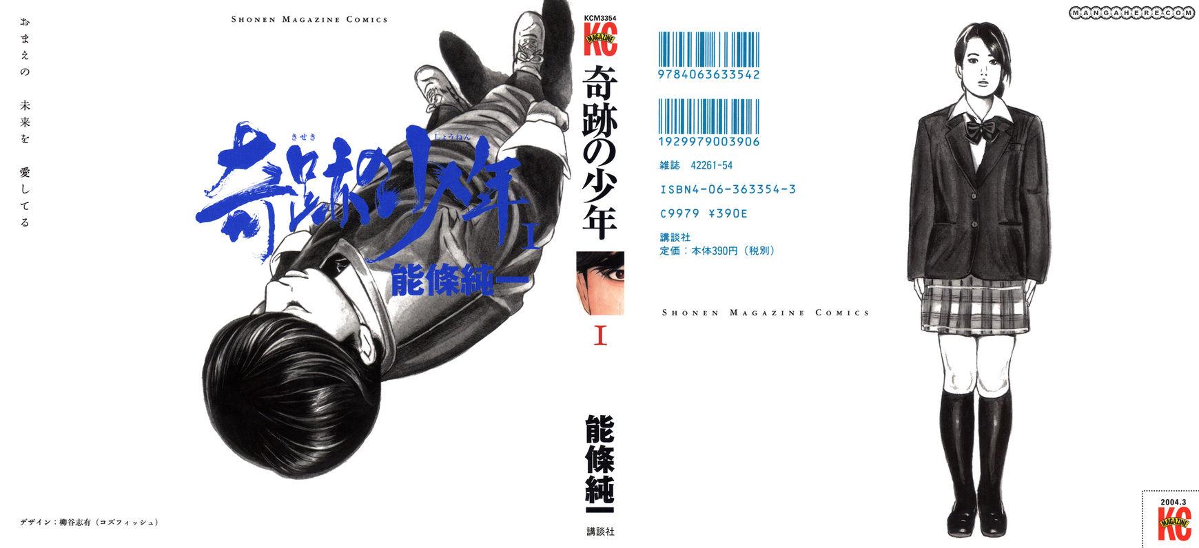 Kiseki no Shounen 1 Page 1