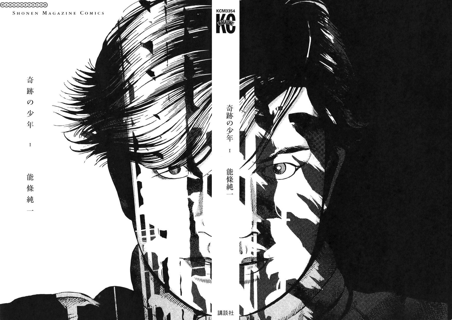 Kiseki no Shounen 1 Page 2