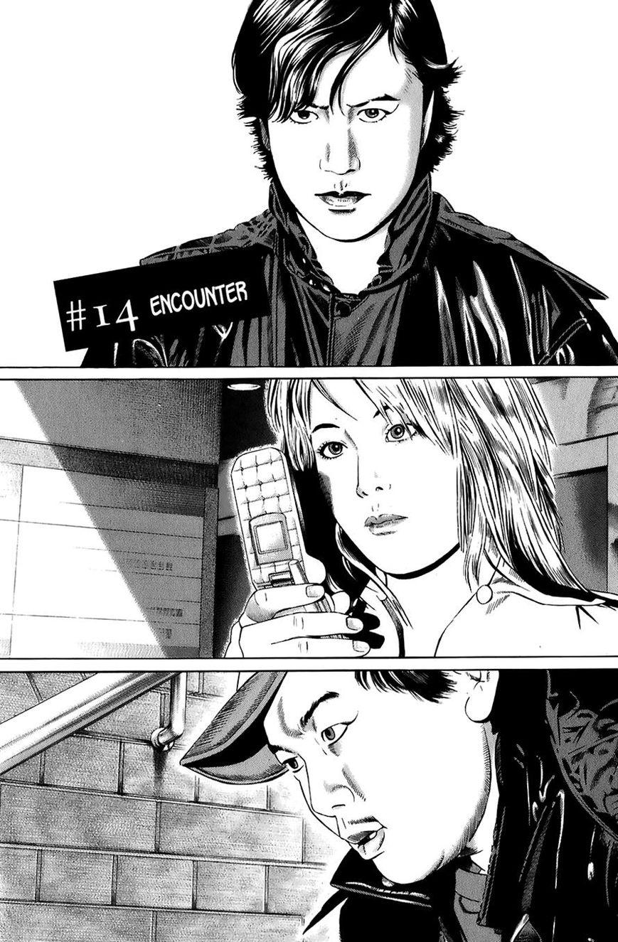 Kiseki no Shounen 14 Page 1