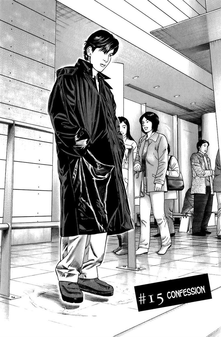 Kiseki no Shounen 15 Page 3