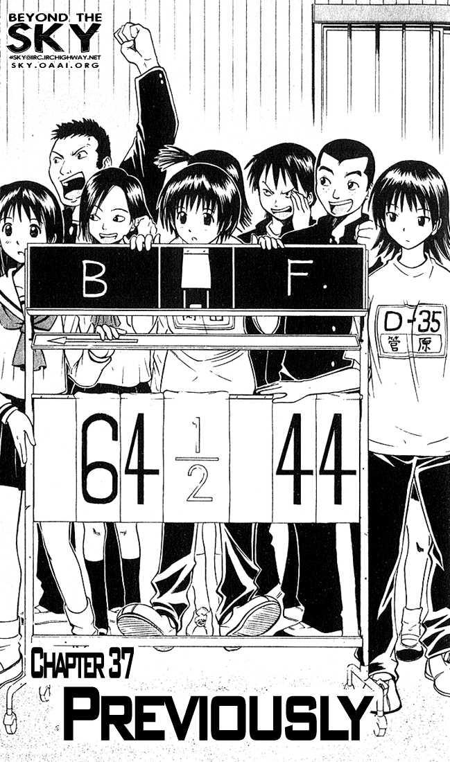 Fight no Akatsuki 37 Page 1