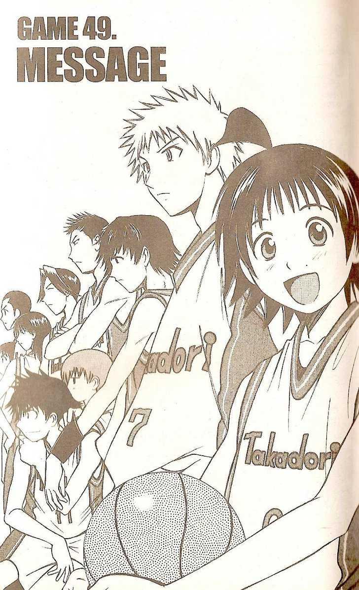 Fight no Akatsuki 49 Page 1