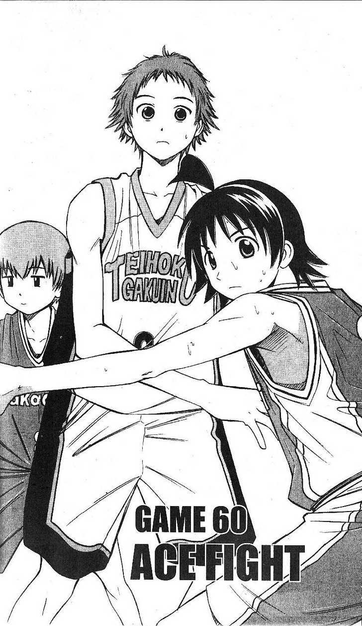 Fight no Akatsuki 60 Page 2