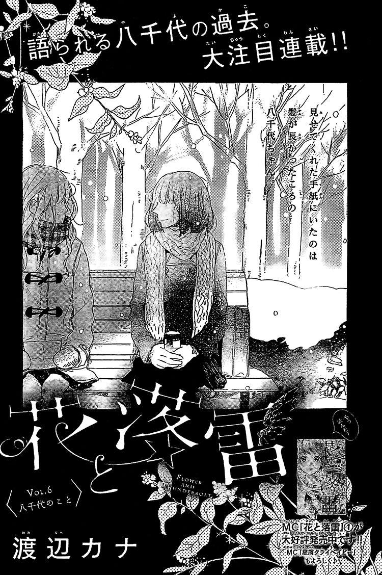 Hana to Rakurai 6 Page 2