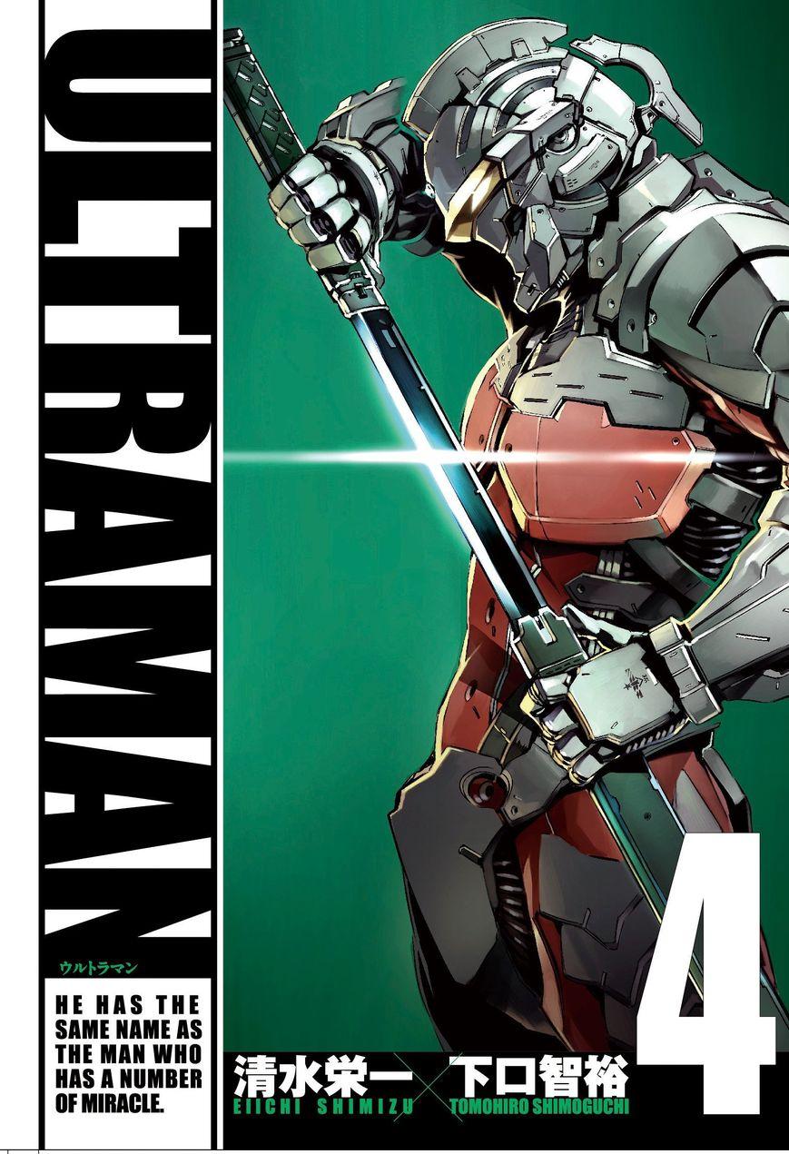 Ultraman 21 Page 1