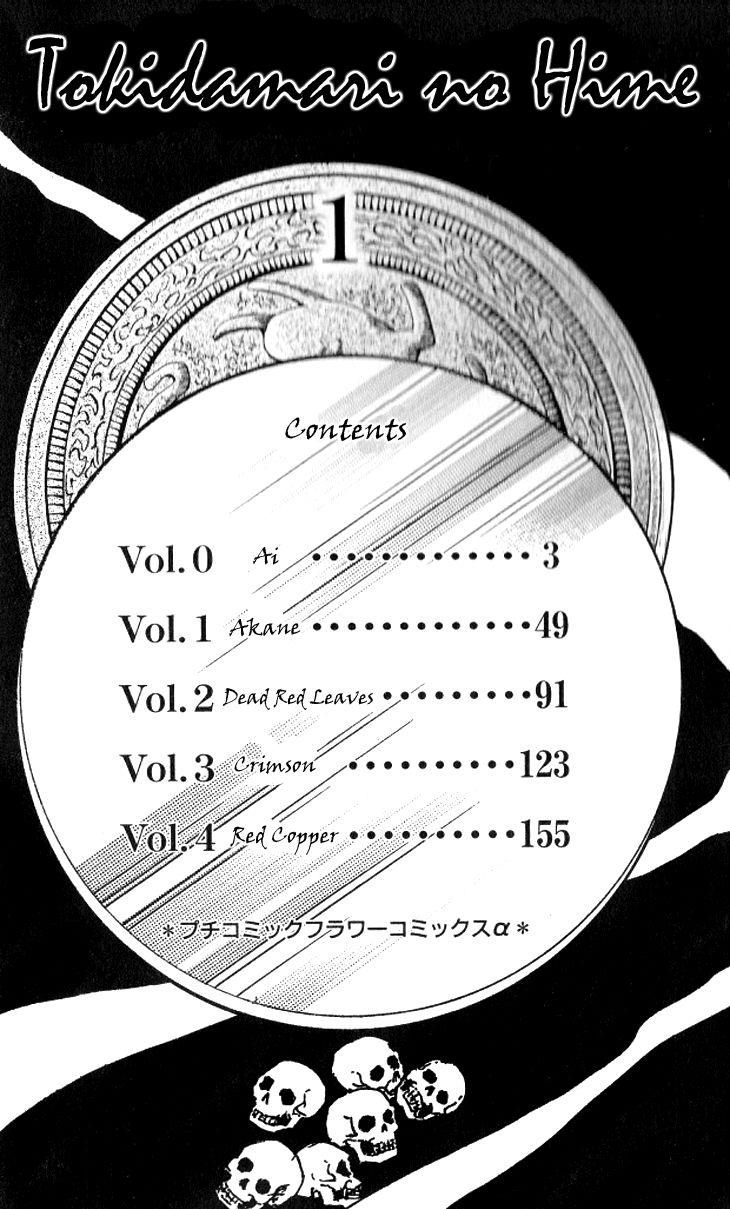 Tokidamari no Hime 1 Page 4