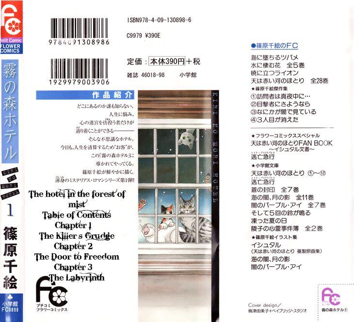 Kiri no Mori Hotel 1 Page 4