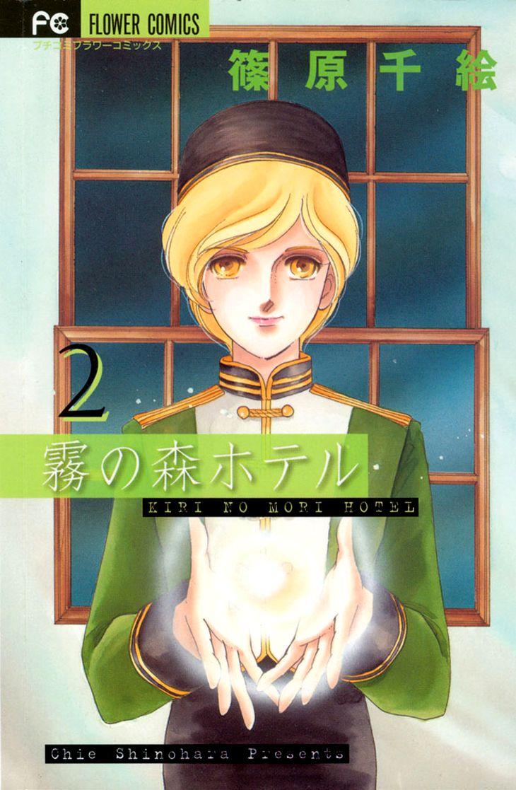 Kiri no Mori Hotel 4.1 Page 2