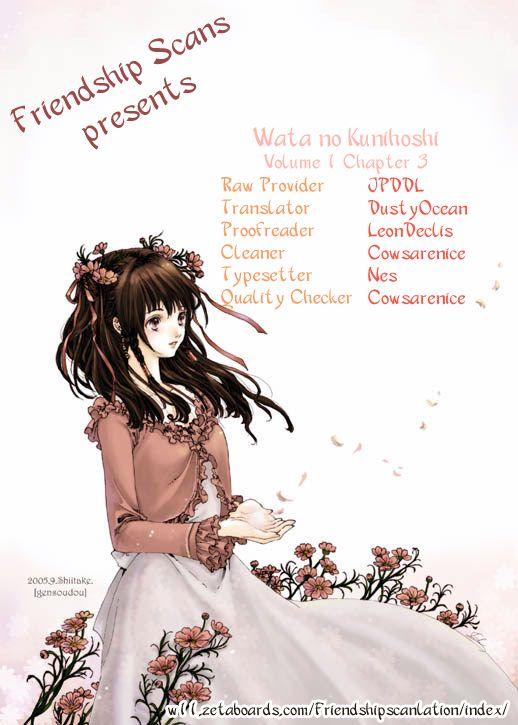 Wata no Kunihoshi 3 Page 1
