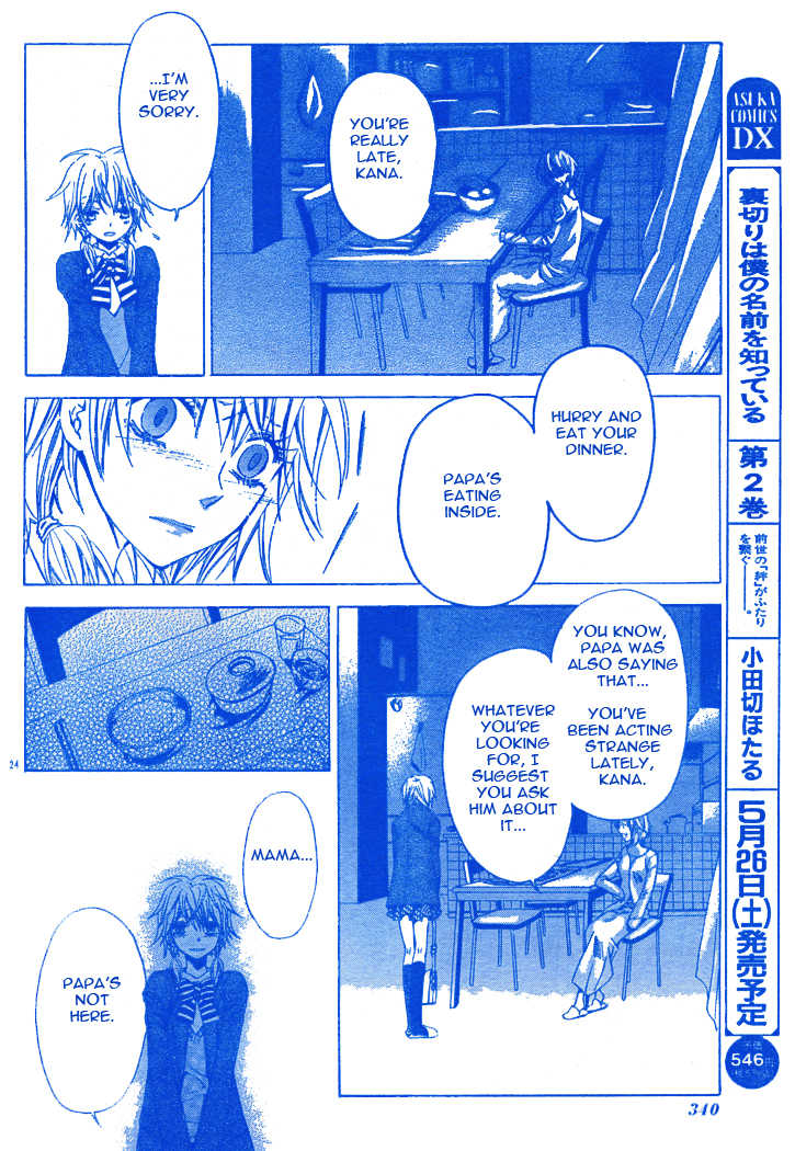 Darker than Black 2.5 Page 2