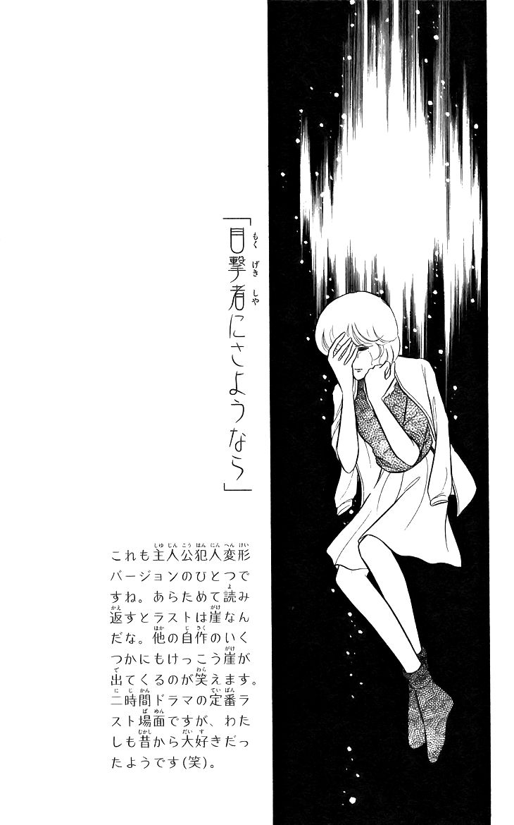 Shinohara Chie the Best Selection 4 Page 3