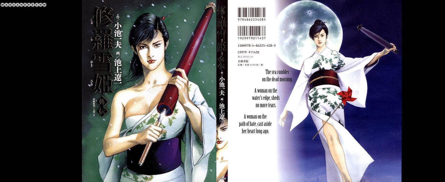 Shura Yukihime Gaiden 1 Page 1
