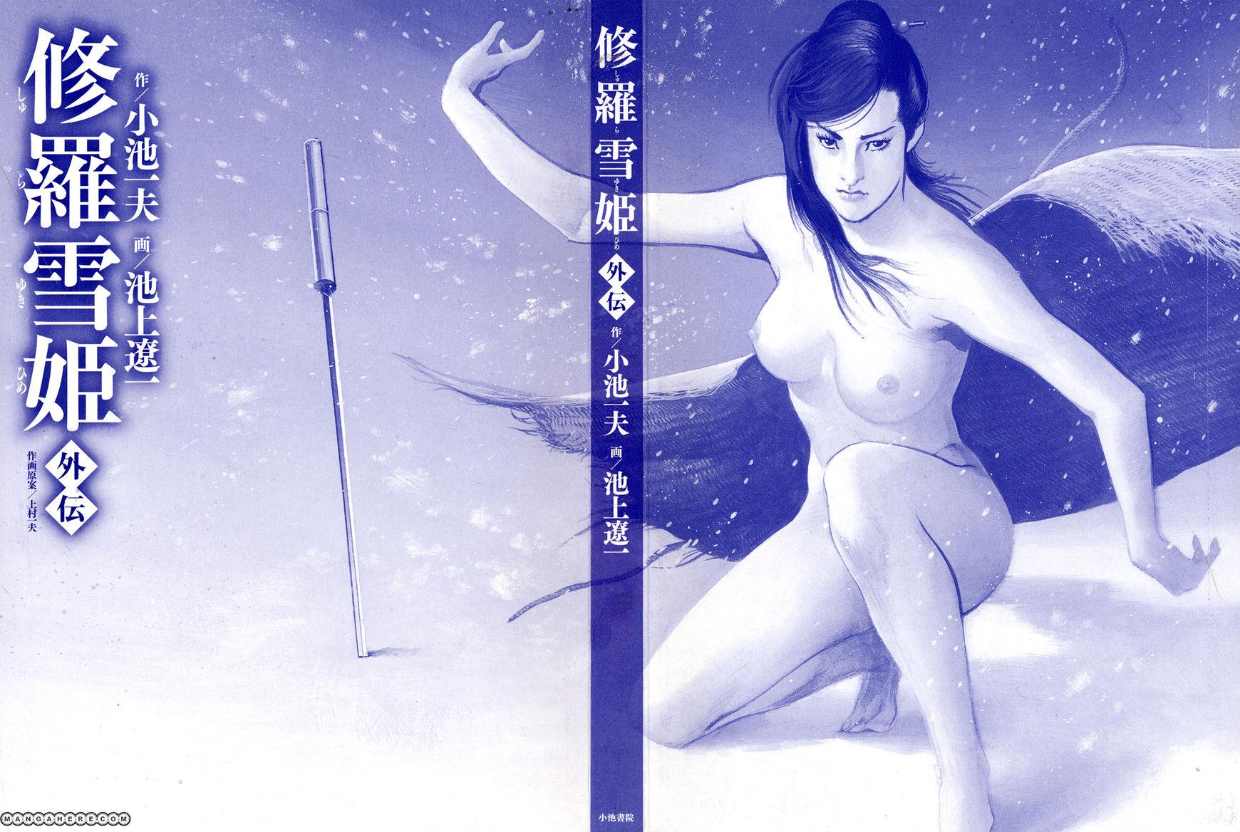 Shura Yukihime Gaiden 1 Page 2