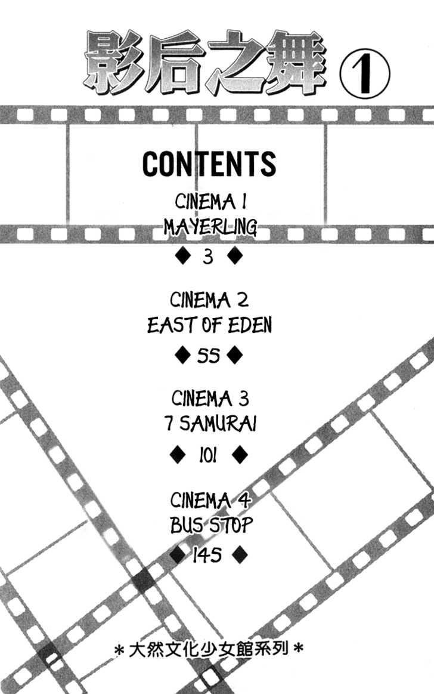 Cinema Empire 1 Page 2