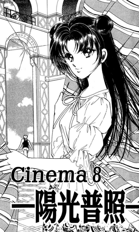 Cinema Empire 8 Page 1