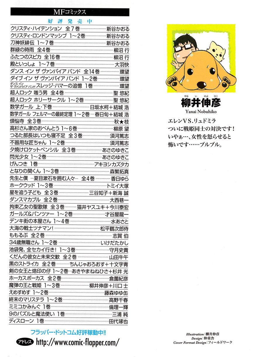 Madan no Ou to Senki 12 Page 2