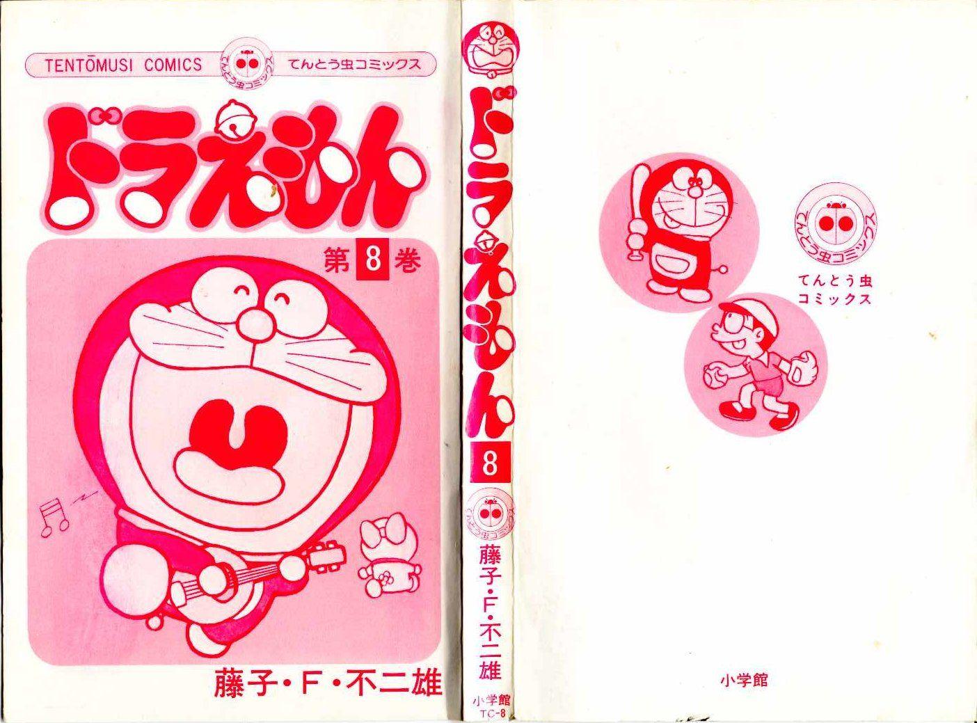 Doraemon 126 Page 1