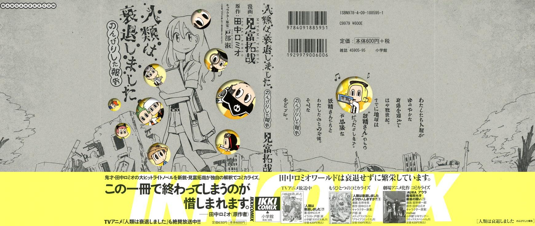 Jinrui wa Suitai Shimashita: Nonbirishita Houkoku 1 Page 1