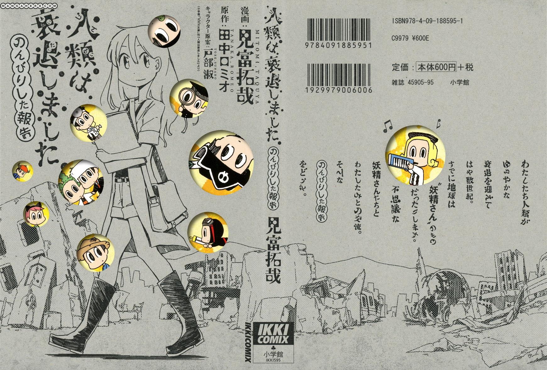 Jinrui wa Suitai Shimashita: Nonbirishita Houkoku 1 Page 3