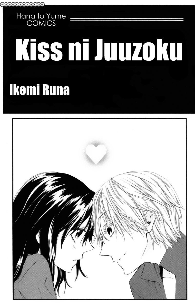 Kiss ni Juuzoku 1 Page 3