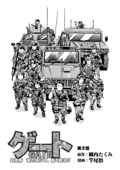 Gate - Jietai Kare no Chi nite, Kaku Tatakeri 2 Page 1