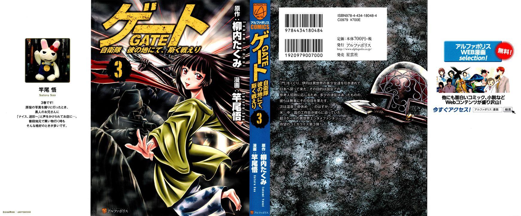 Gate - Jietai Kare no Chi nite, Kaku Tatakeri 17 Page 1