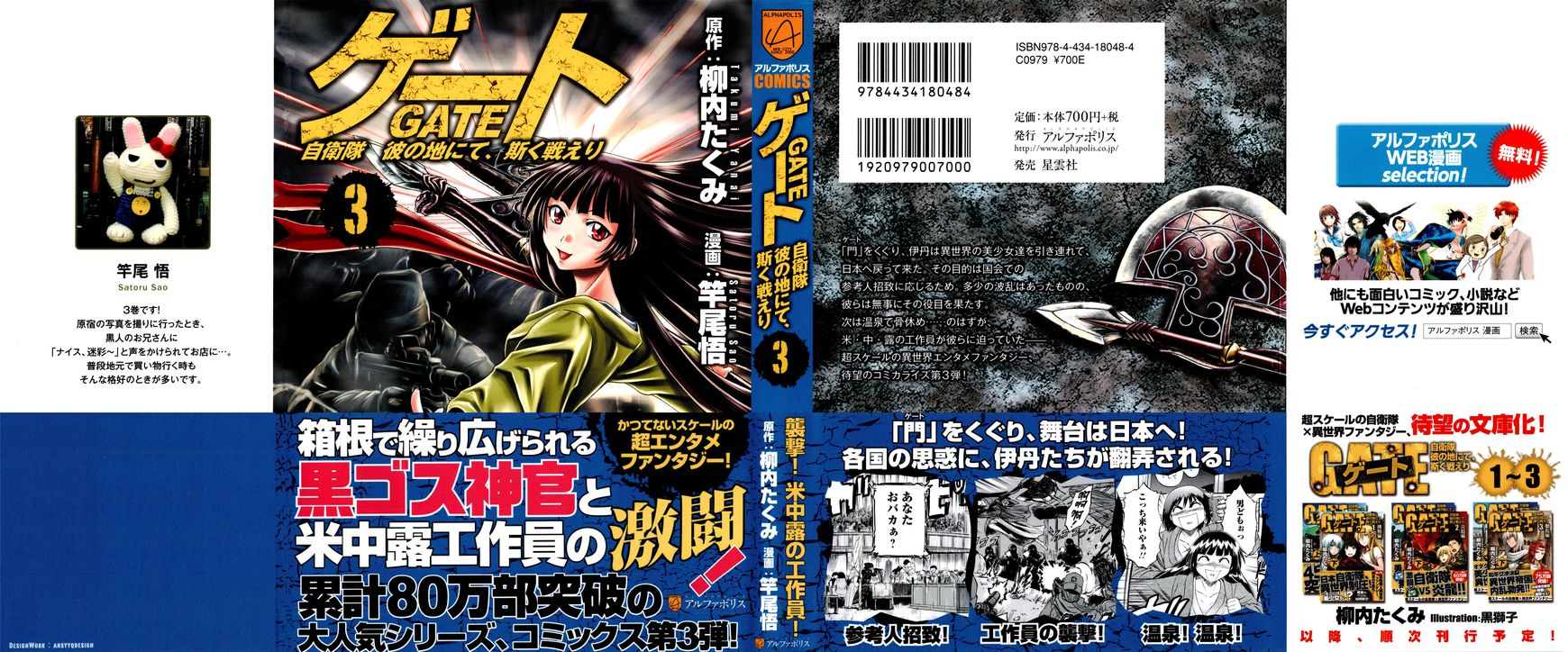 Gate - Jietai Kare no Chi nite, Kaku Tatakeri 17 Page 2