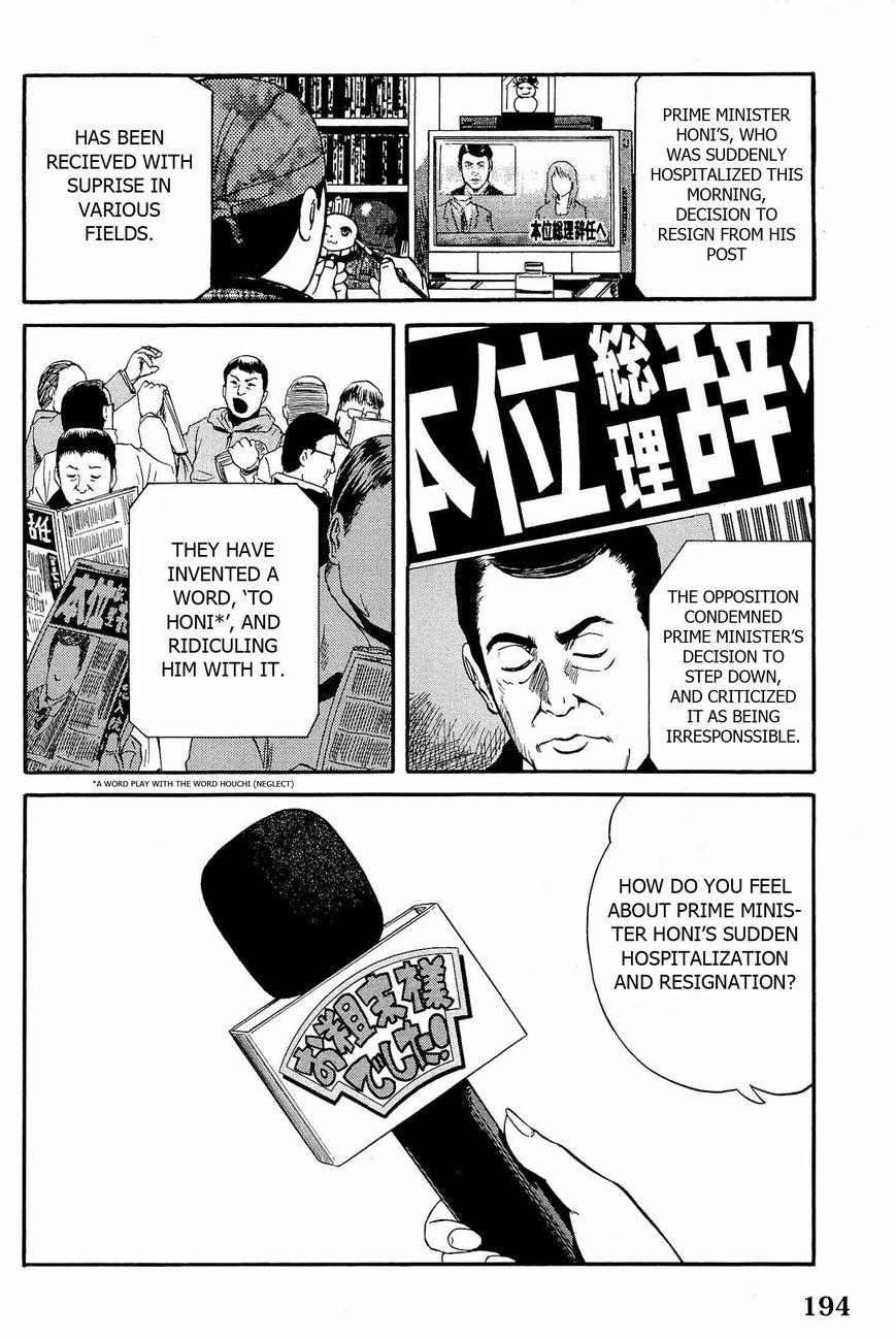 Gate - Jietai Kare no Chi nite, Kaku Tatakeri 24 Page 2