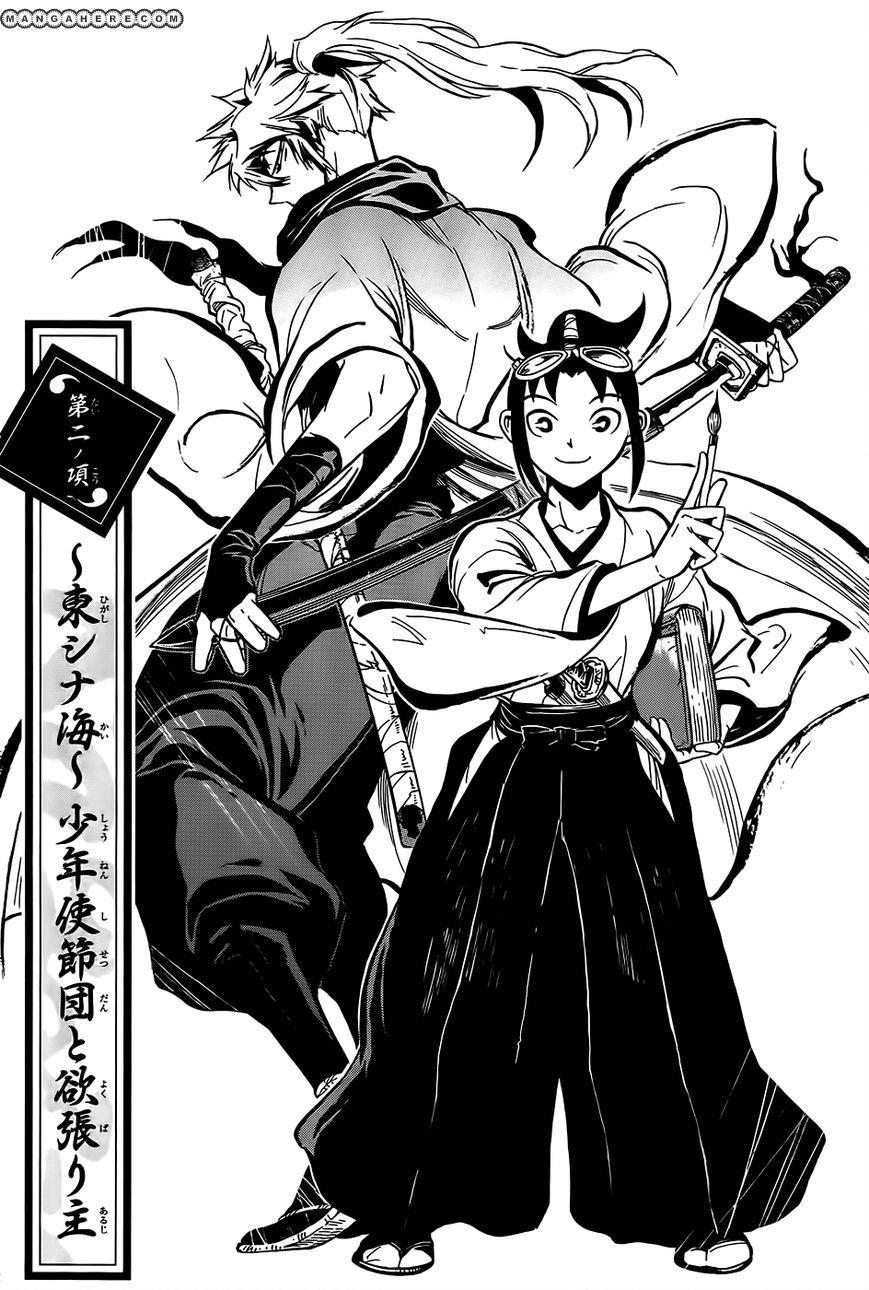 Samurai Ragazzi - Sengoku Shounen Seihou Kenbunroku 2 Page 3