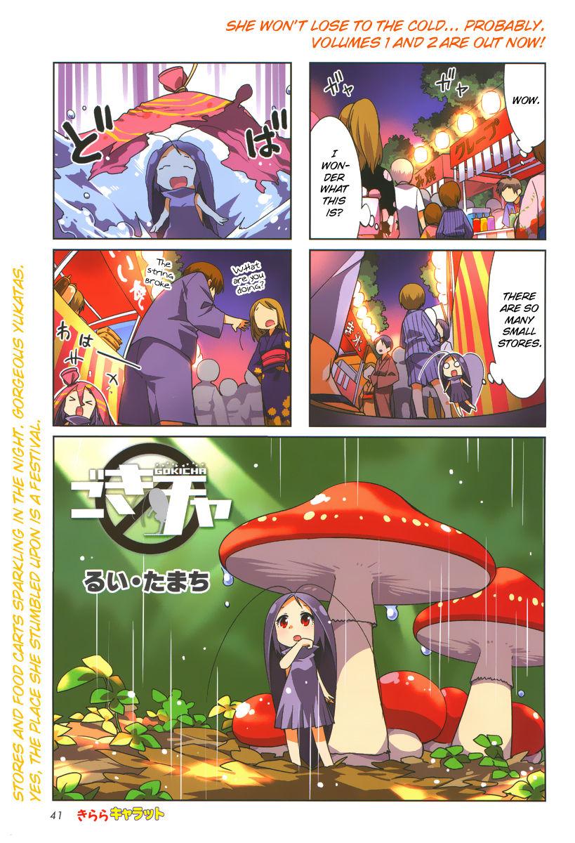 Gokicha 33 Page 1