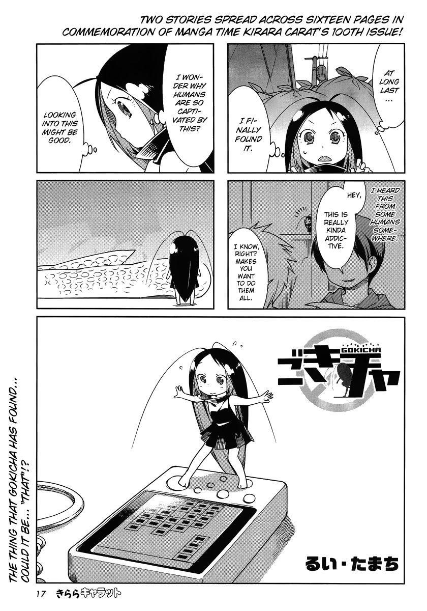 Gokicha 34 Page 1