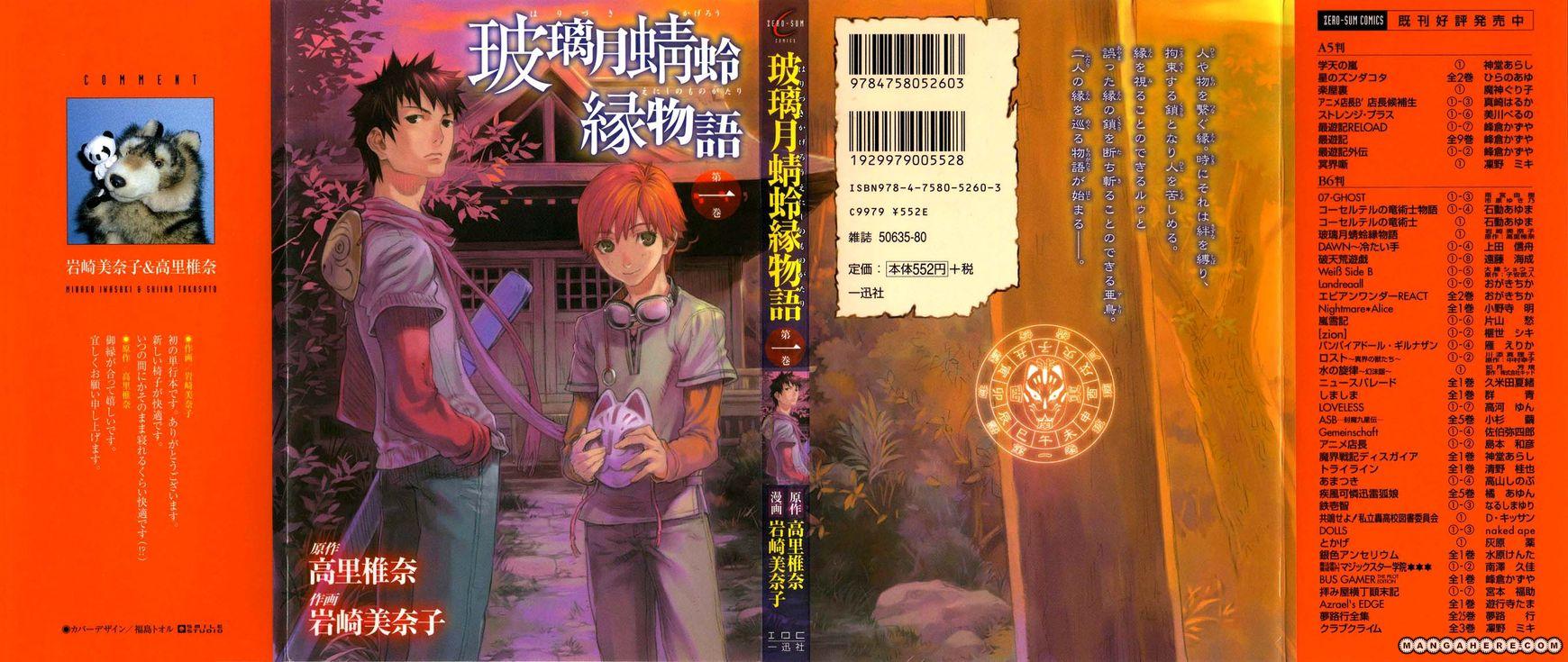 Harizuki Kagerou Enshimonogatari 1 Page 2