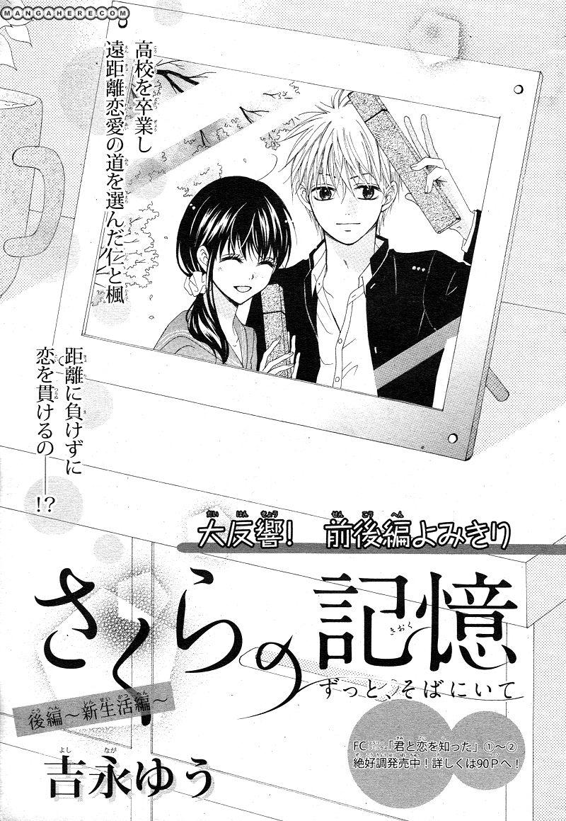 Sakura no Kioku 2 Page 1