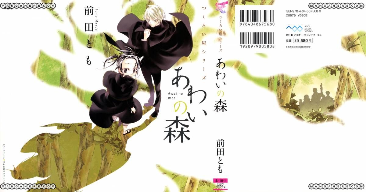 Tsukuroiya 1 Page 2