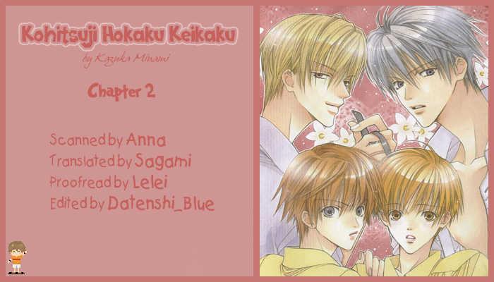 Kohitsuji Hokaku Keikaku 2 Page 1