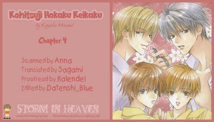 Kohitsuji Hokaku Keikaku 4 Page 1