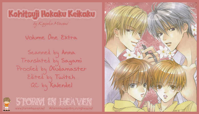 Kohitsuji Hokaku Keikaku 5 Page 1
