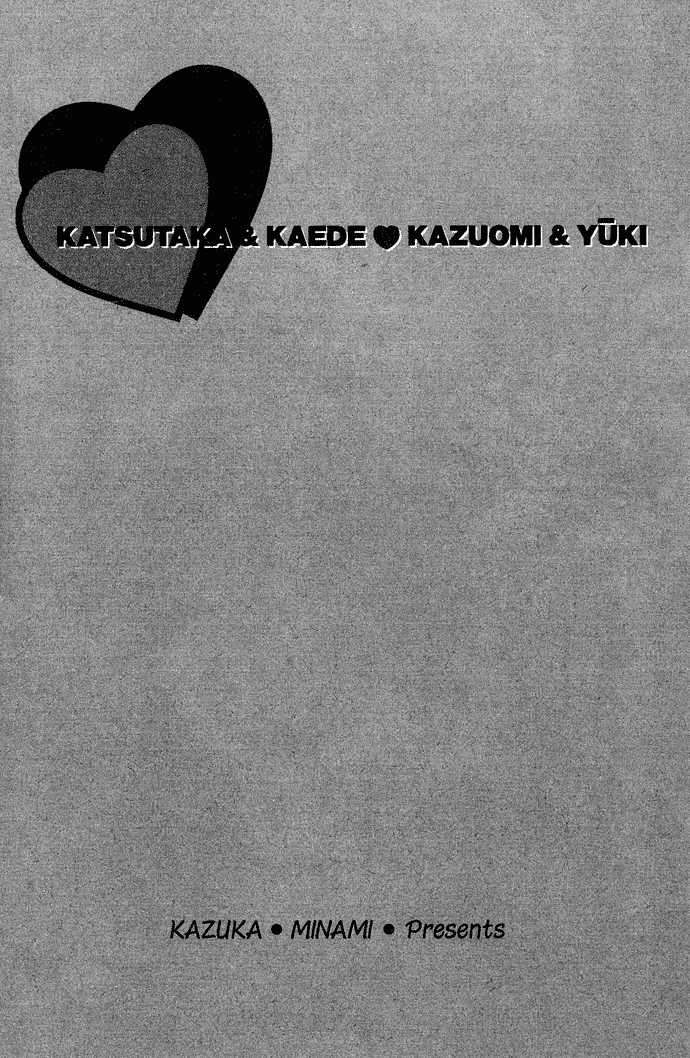 Kohitsuji Hokaku Keikaku 7 Page 3