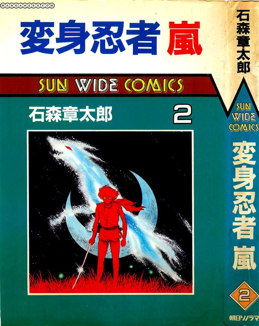 Henshin Ninja Arashi 6 Page 1