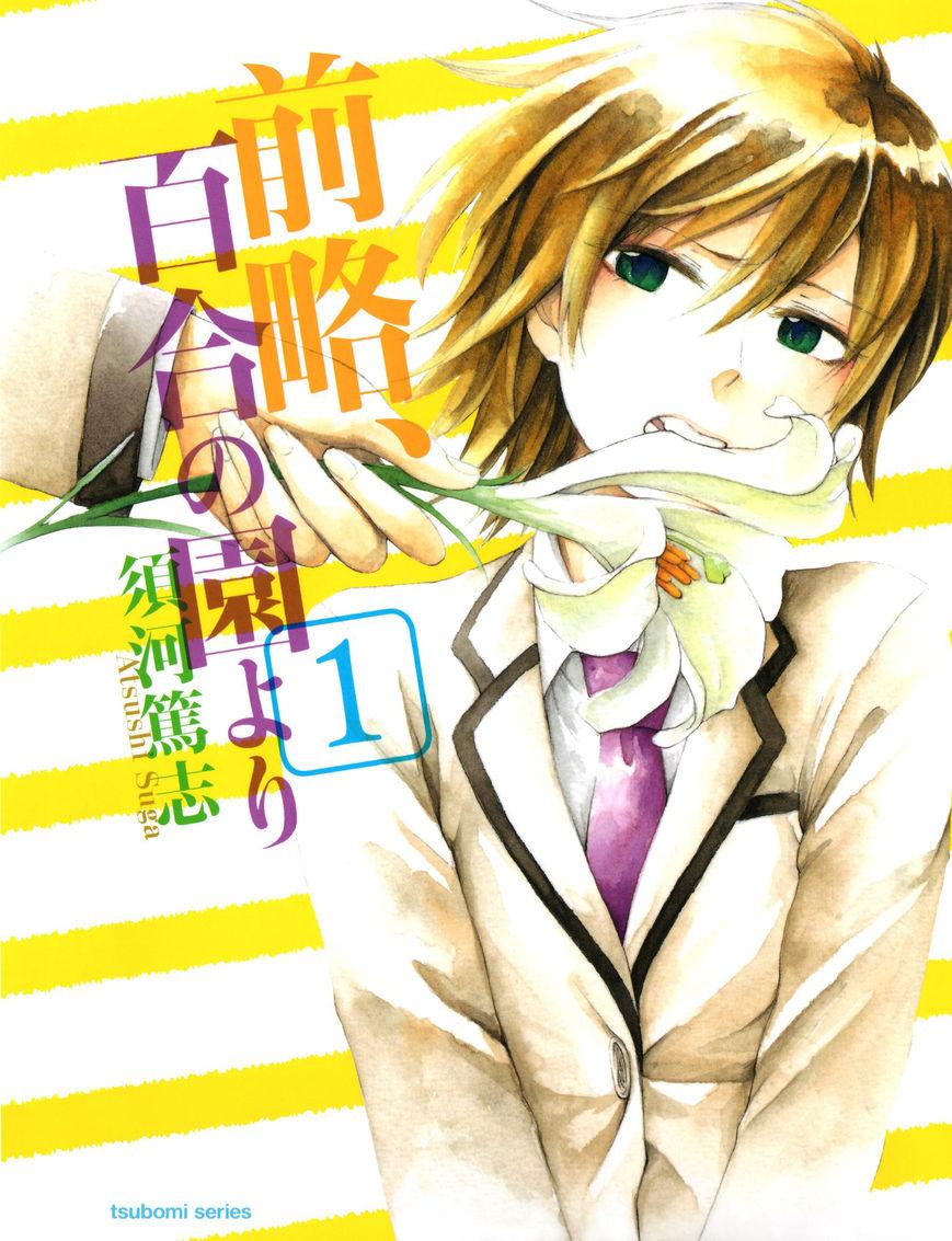 Zenryaku, Yuri no Sono yori 3.1 Page 1