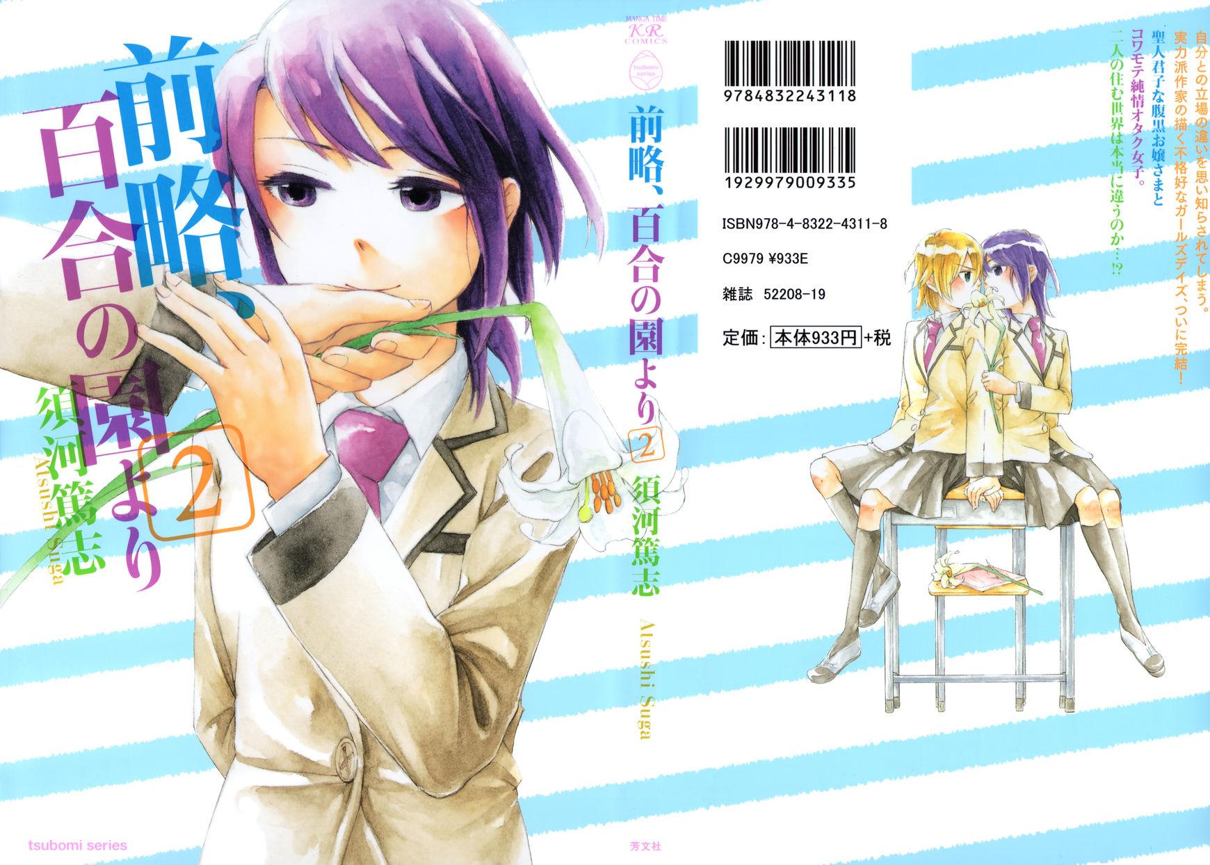 Zenryaku, Yuri no Sono yori 7.5 Page 2